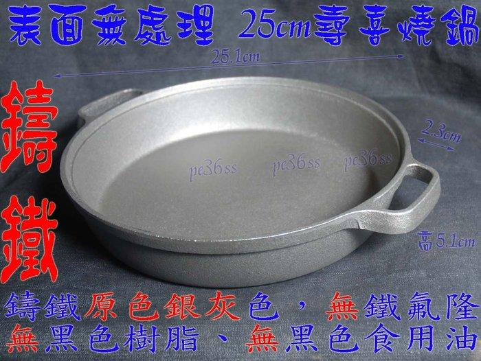 『尚宏』表面無處理 25號 壽喜燒鍋 (可當 鑄鐵鍋 生鐵鍋 石鍋拌飯碗 泡麵鍋 燒肉鍋 火鍋 平底鍋 )
