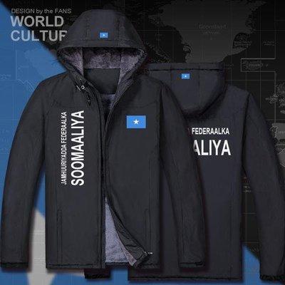 TASK 索馬里Somalia國家隊加絨棉衣棉服外套保暖加厚夾克