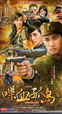 抗日戰爭電視連續劇 喋血孤島 DVD碟片光盤劉愷威隋俊波