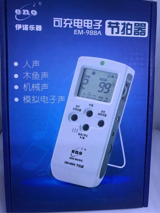 筌曜樂器(D2010)全新 ENO 伊諾 電子 節拍器 EM988A 人聲節奏器(三色 鋰電池USB充電式 音量大)