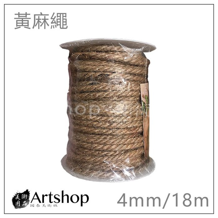 【Artshop美術用品】DIY 手工藝用品 工藝材料 粗麻繩 黃麻繩 4mm/6mm 18m