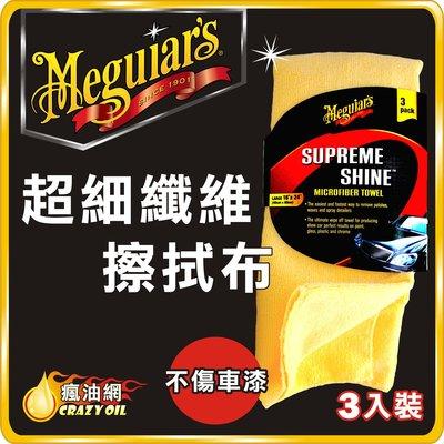 ☆瘋油網☆【Meguiar's 美光】SUPREME SHINE-超細纖維擦拭布-X2020 平行輸入♠
