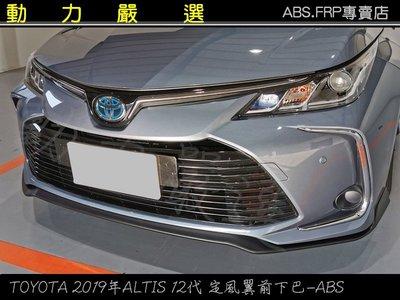 動力嚴選 2019-2020年ALTIS 12代原廠保桿專用定風翼前下巴-ABS消光黑
