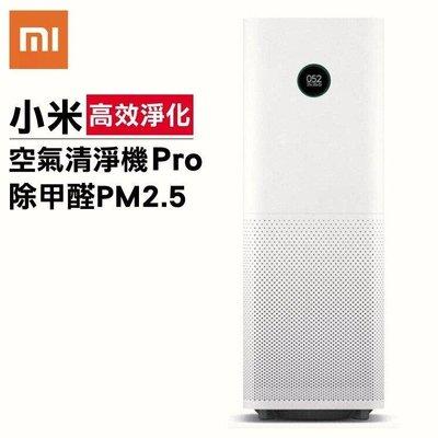 【現貨】小米空氣清淨機 PRO 台灣110V可用 附插頭轉接頭 現貨數量有限 附標準濾芯