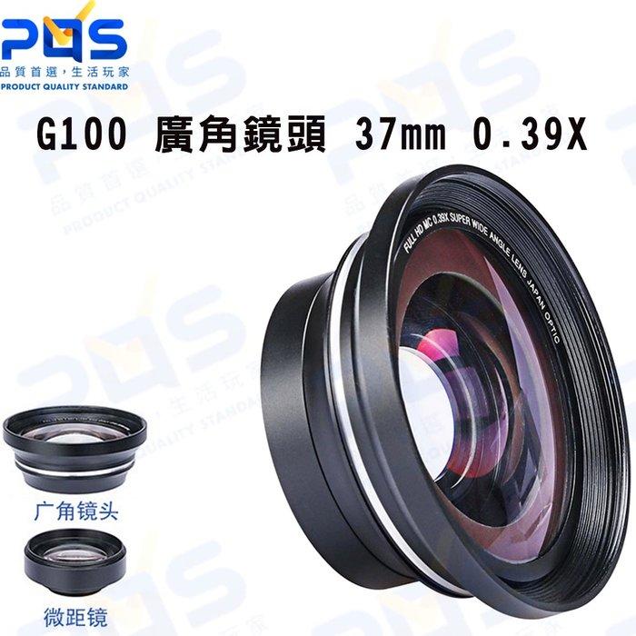 預購 G100 Kit 廣角鏡頭 37mm相機鏡頭 0.39X 拍攝 直播 錄影 台南PQS