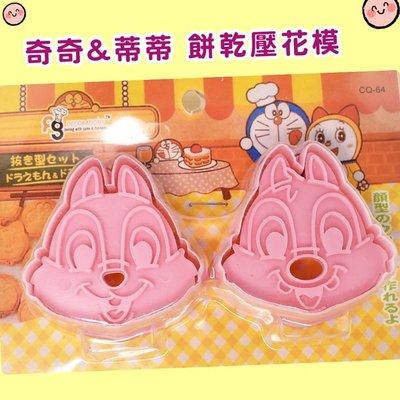 【鉛筆巴士】現貨立體 奇奇蒂蒂餅乾模具(兩入盒裝) 壓模 壓花 押花 翻糖製作 花栗鼠 曲奇模 烘培餅乾 k18001