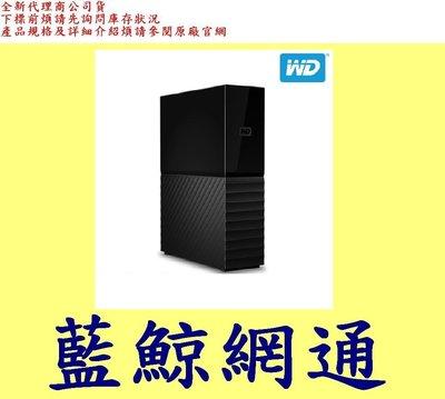 搶手貨 下單前先問庫存 WD My Book 18TB 18T 3.5吋外接硬碟 USB MYBOOK