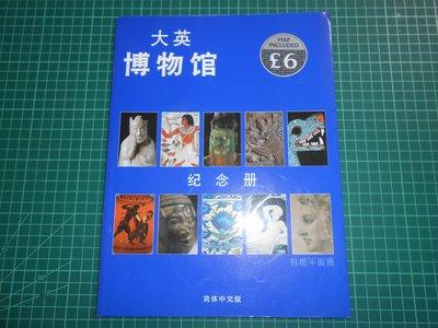 《大英博物館紀念冊》 湯天一等譯   簡體書  幾乎全新【超聖文化2讚】