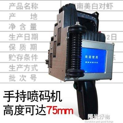 噴碼槍三噴7.5厘米字高噴碼機大字符外箱噴碼印碼機手持式jy