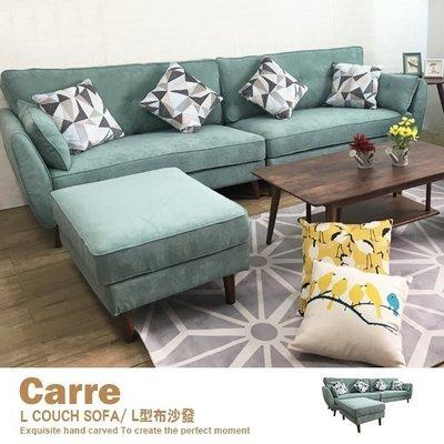 布沙發 L型沙發 四人位+腳椅(另有三人位、雙人位)布套可拆洗 布色可挑選【1537-L】品歐家具