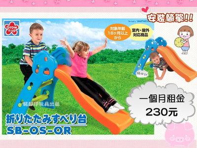 °✿豬腳印玩具出租✿° Grow'n up溜滑梯組(7)~預約12/31