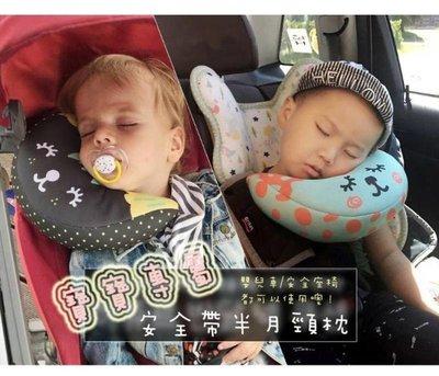 小號兒童安全帶半月頸枕 嬰兒車安全座椅皆可 安全帶護肩套 汽車頸枕 睡枕 靠枕 寶寶 車載