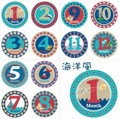 寶寶月份貼紙18款-B.客製化成長記錄數字.嬰兒滿月彌月禮
