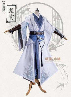+玩美cos+ 少年錦衣衛 段雲 cosplay男裝 古裝古風 假髮 561745070308