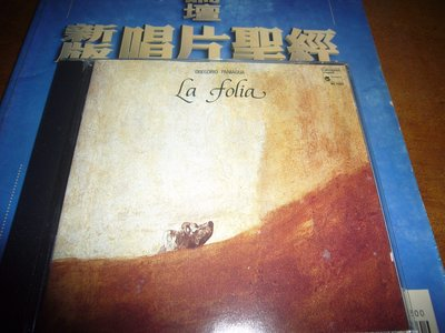 TAS&香港CD聖經超級發燒天碟La Folia音質最發燒 1982早期西德sonopress首盤無ifpi