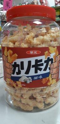 ***幸福餅乾屋***華元~卡力(卡里)~甜味~320公克~奶素~另有鹹蛋黃口味~