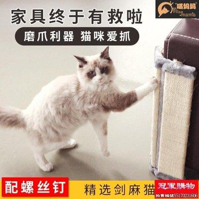 貓抓板磨爪器天然劍麻耐磨貓咪玩具貓爪板保護沙發貓咪撓抓磨爪柱【冠軍購物】