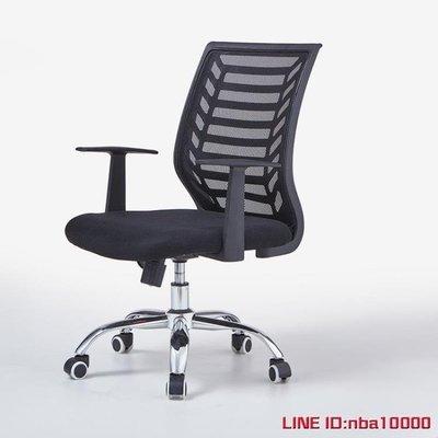 電腦椅家用電腦椅升降椅子轉椅座椅會議椅...
