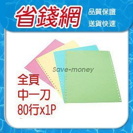 80行 9.5*11*1P 全頁 全張 雙切 色紙 粉紅/淡黃/藍色/綠色 電腦連續報表紙 全張 【省錢網】