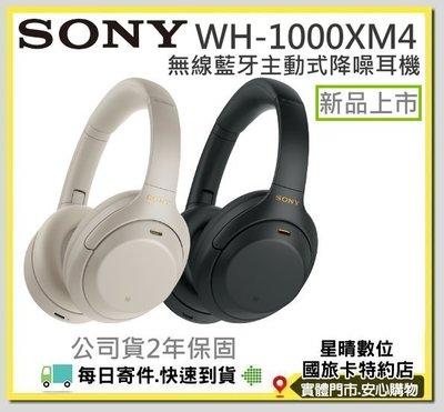 可分期現貨全新公司貨2年保固SONY WH-1000XM4 WH1000XM4無線藍牙降噪耳機 WH1000XM3後繼