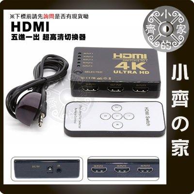 2K 4K 3D HDMI 切換器 5...