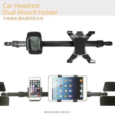 汽車頭枕 雙夾通用支架/手機/平板/懶人夾 HUAWEI Mate 10 Pro/Nova lite/P8 Lite