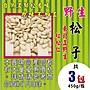 W2A01【東北正野生▪紅松子▪松子】►均價(...