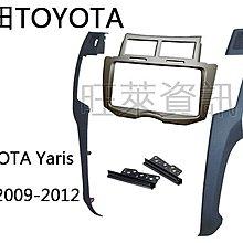 旺萊資訊 豐田TOYOTA Yaris 灰色 2009~2012年 面板框 台灣製造 TA-2071TG