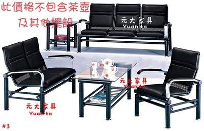 【元大家具行】全新透氣黑皮沙發組 加購皮沙發 理容院椅 漫畫書店椅 沙發床  兩人座沙發 美甲椅 美容椅沙發  單人沙發