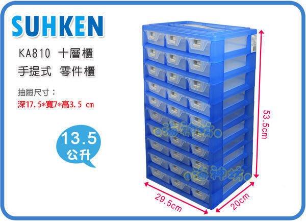 =海神坊=台灣製 KA8010 十層櫃 手提式工具箱 30抽 零件盒 收納櫃 抽屜櫃 13.5L 4入3300元免運