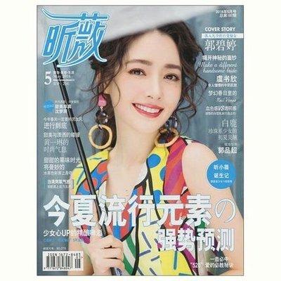 (特價現貨)郭碧婷封面【昕薇2018年5月號】內頁:郭品超