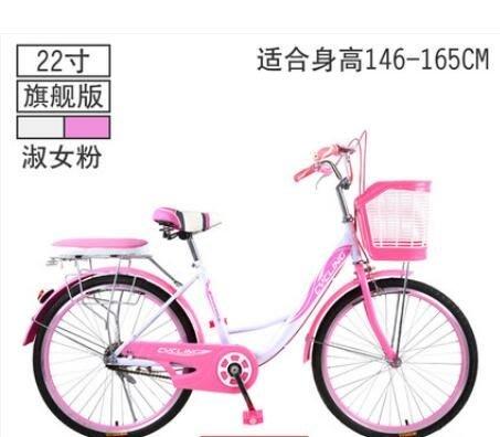 自行車女式通勤城市復古淑女學生車成人休閒輕便淑女代步單車