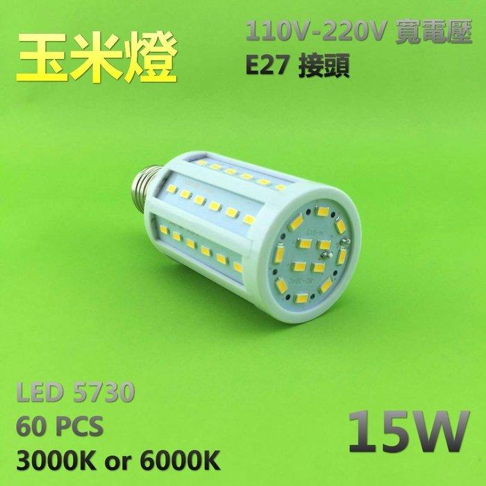 ☀傑太光能☀15W LED 玉米燈 節能燈泡 省電燈泡 15瓦 E27 全周光 恒流電源 崁燈 台灣專利 保固 面向陽光