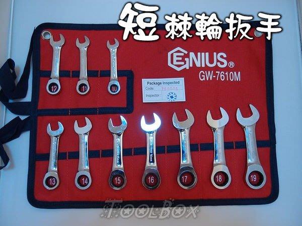 【ToolBox】加拿大-Genius-☆72T~短型棘輪/梅開扳手10件組(GW-7610M)☆~~可拆賣