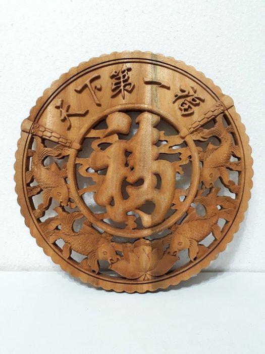 【九龍藝品】香樟木 ~ 原木雕刻  天下第一福.4隻魚  23(1)