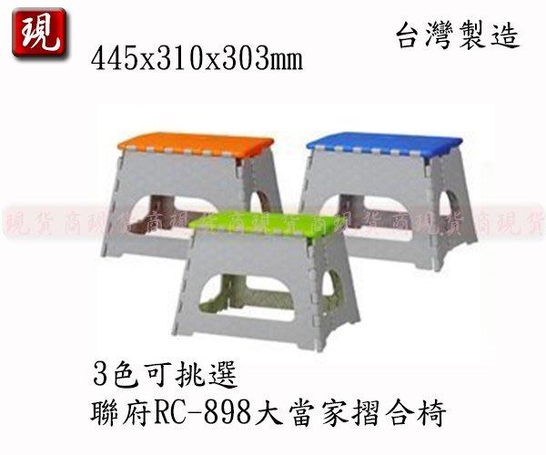 【現貨商】(滿千免運/非偏遠/山區{1件內})聯府 RC-898 大當家摺合椅 兒童椅 遊戲椅 塑膠椅 台灣製造