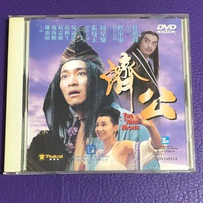 港產中國星電影DVD 濟公 周星馳 張曼玉 吳孟達 黃秋生 陳惠敏 齊件 德加拉版