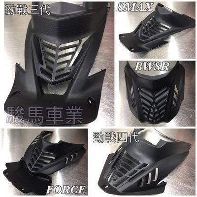 駿馬車業 原廠  造型胸蓋 適用車種:YAMAHA 三代 四代勁戰 S MAX BWSR FORCE