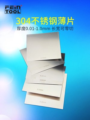 #熱賣#sus304不銹鋼板鋼材鋼片卷材薄鐵皮板激光切割加工定制0.01mm-1mm #配件 #模具 #材料