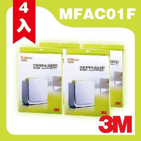 3M 專用濾網 MFAC-01F 4入裝 凈呼吸 超優凈型空氣清淨機 MFAC-01 專用濾網