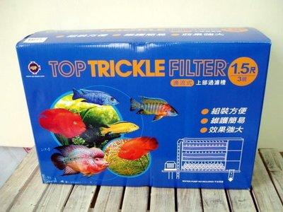 H-UP-D-TTF-02-3 微笑的魚水族☆台灣UP-雅柏【上部過濾槽(不含馬達) 2尺/60cm】伸縮式三層上部過濾