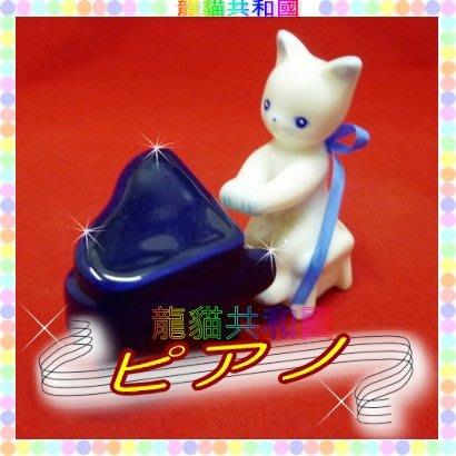 ※龍貓共和國※日本製《鋼琴 貓咪陶瓷 瓷器 擺飾E》生日 情人節 婚禮 結婚禮物【貓的音樂隊】