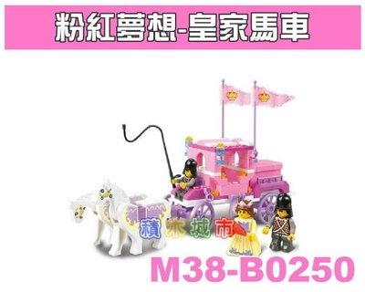 【積木城市】小魯班積木 女孩系列積木 粉紅夢想-皇家馬車 B0250   特價130