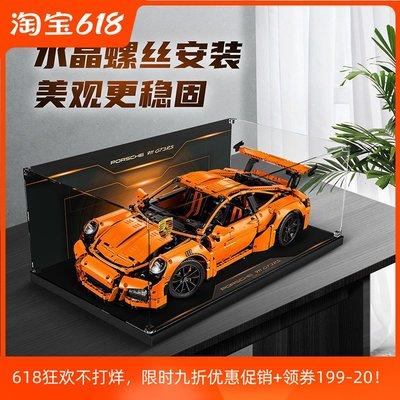 展示盒亞克力展示盒適用樂高超級跑車系列42056保時捷GT3rs積木防塵罩子