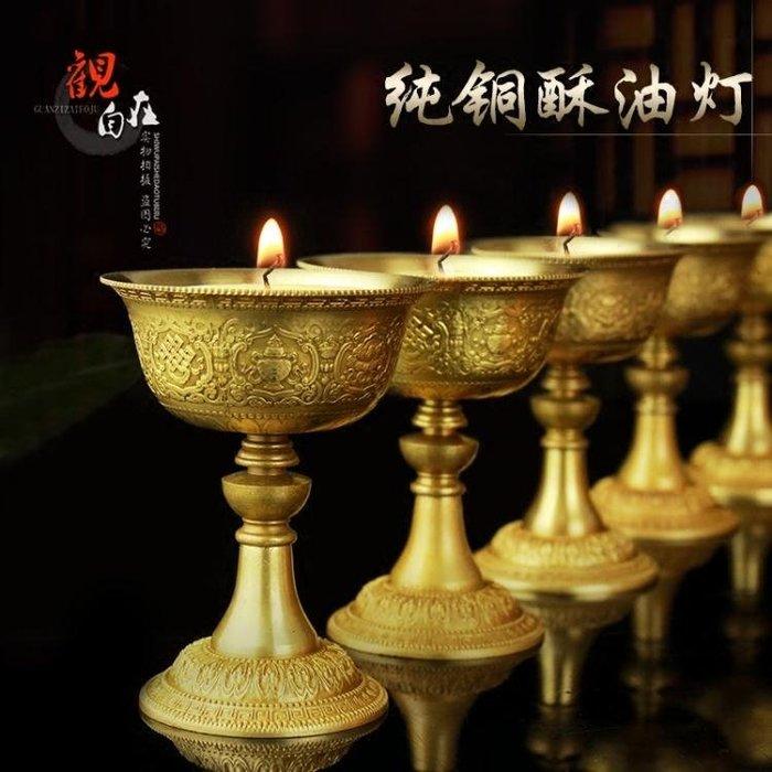 燈座金色八吉祥純銅雕刻酥油燈座藏傳佛教用品雕花金邊供佛燈長明燈