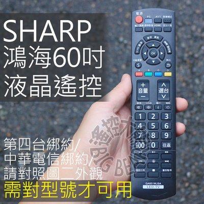 鴻海60吋 SHARP 夏普 LED液晶電視遙控器 GA601WJSA (含USB多媒體鍵)鴻海遙控器 CCPRC005