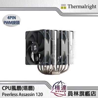 【利民Thermalright】Peerless Assassin 120 雙風扇CPU散熱器