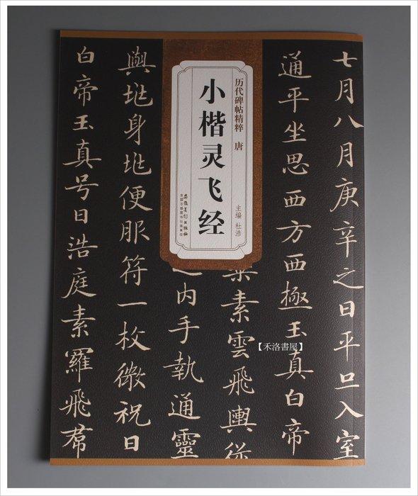 【禾洛書屋】 歷代碑帖精粹 唐 〈小楷靈飛經〉(安徽美術出版社)原帖彩色印刷含釋文