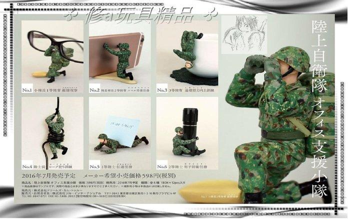 ✤ 修a玩具精品 ✤ ☾精緻盒玩☽ 日本 陸上自衛隊 支援小隊 全6款 限量精製販售