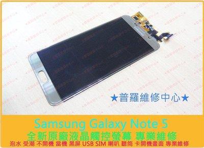現場維修 Samsung Note 5 全新液晶觸控螢幕 破屏 摔破 沒畫面 亮線 黑屏 N9208